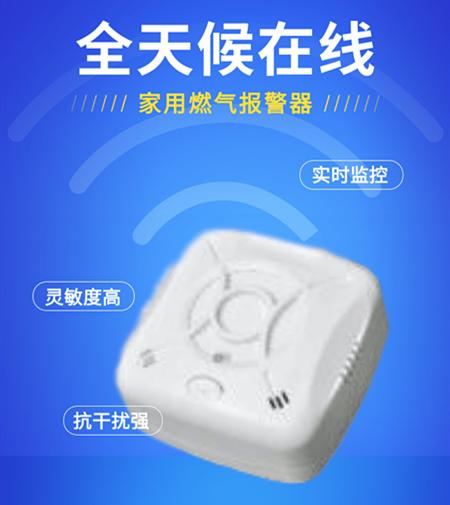 武汉家用燃气报警器天然气泄漏探测器厂家现货批发