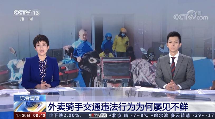 助力外卖骑手管理 闪马智能交通管理平台荣登央视新闻频道