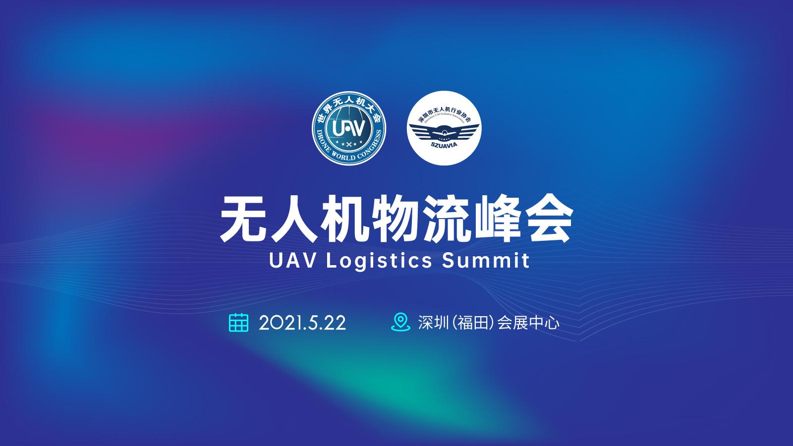 2021世界无人机大会·无人机物流峰会