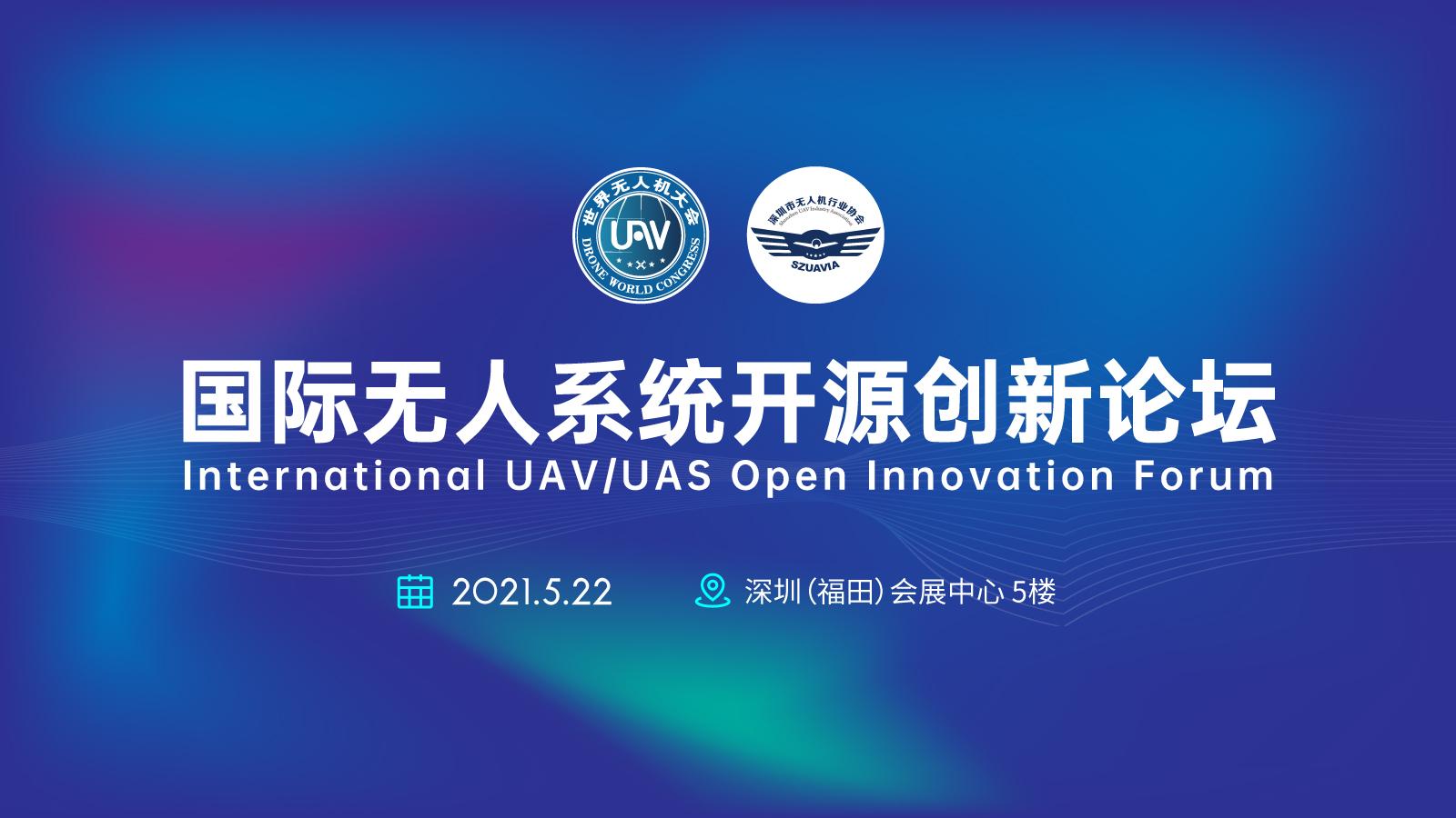 2021世界无人机大会·国际无人系统开源创新论坛