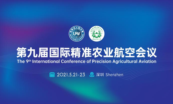 第九届国际精准农业航空会议