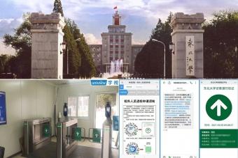 保zhang超5万师生,宇视防yi方案守护东北大学