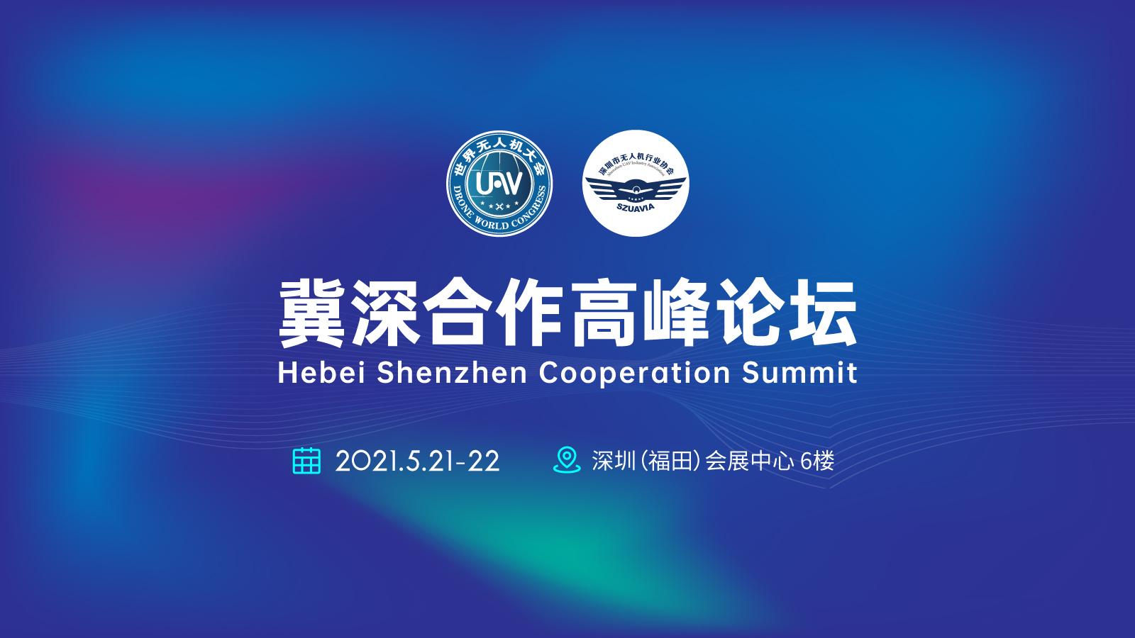 2021第五届世界无人机大会·冀深合作高峰论坛