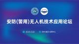 2021安防(警用)无人机技术应用论坛
