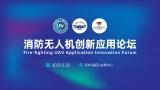 2021世界无人机大会·消防无人机创新应用论坛