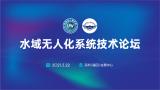 2021水域无人系统AI创新论坛