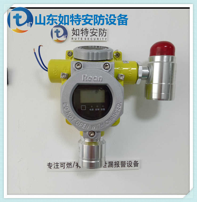 工业型R134a制冷剂泄漏报警器 冷媒气体浓度探测器