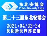 2021第二十三届东北国际公共安全防范产品博览会 暨智能交通及停车管理设备展览会