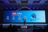 华为正式发布好望云服务,使能行业数字化转型