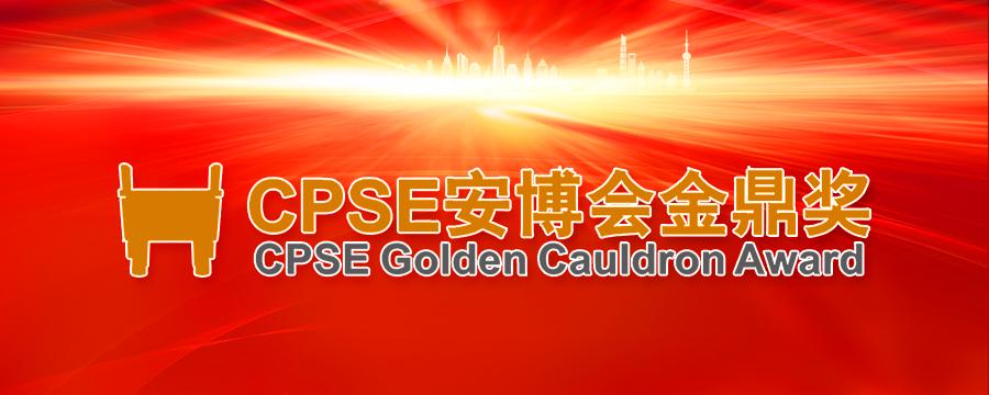 寻找标杆、金鼎推荐︱2021CPSE安博会金鼎奖产品评选大幕开启