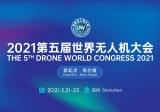 限时免费报名!2021第五届世界无人机大会等您来!