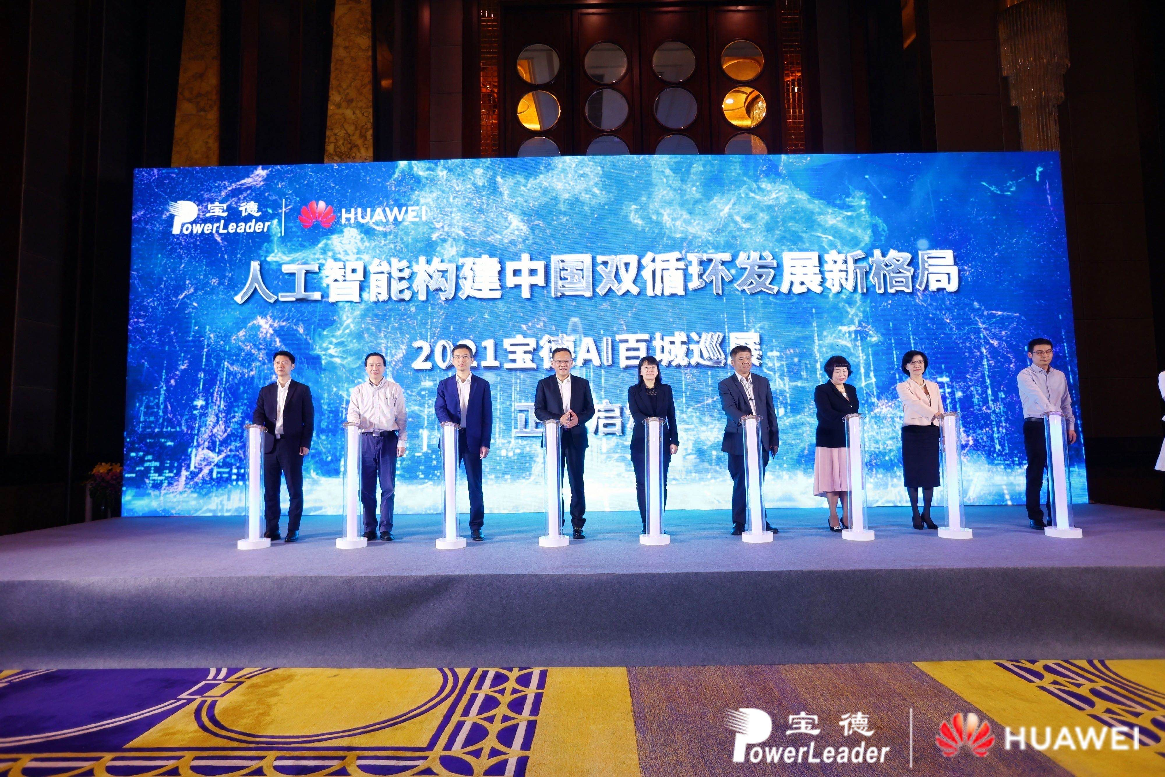布局人工智能发展 2021宝德AI百城巡展启航圆满举行