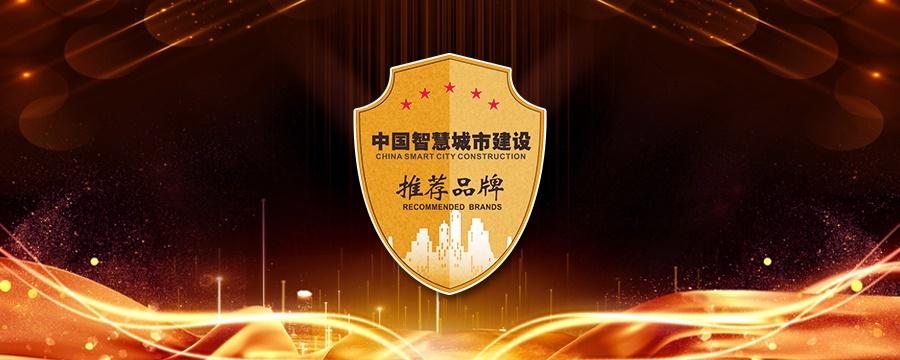 谁在为城市量体裁衣︱2021年第十届中国智慧城市建设推荐品牌评选方案