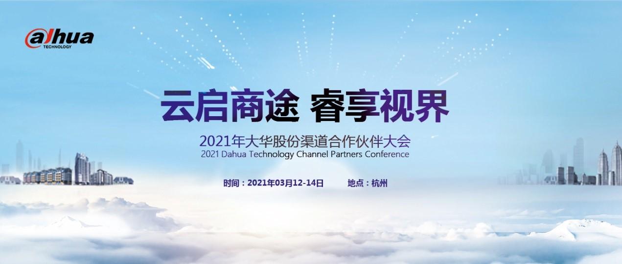 云启商途·睿享视界 ——2021年大华股份渠道合作伙伴大会顺利举行