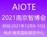 2021南京智博会 第十四届南京国际智慧城市、物联网、大数据博览会