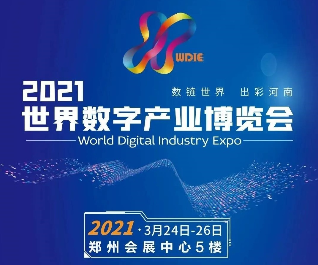 2021世界数字产业博览会即将在郑州盛大启幕