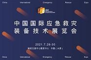 2021中国国际应急救灾装备技术展览会