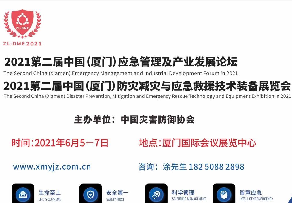 第二届中国(厦门)应急管理及产业发展论坛