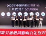 深耕高速公路行业,闪马智能荣获产品创新奖