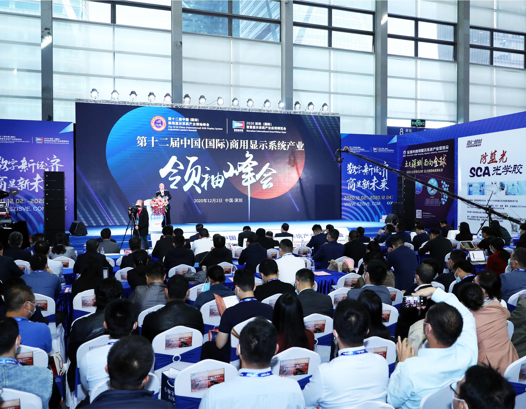 第13届CBDS领袖峰会暨第四届ISVE智慧显示展9月深圳精彩上演
