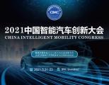 智能汽车进入IT企业造车新时代,粤港澳大湾区正成为智能汽车技术创新和应用场景创新的先导示范新热土