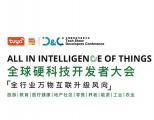 全球硬科技开发者大会将落地深圳,涂鸦IoT产业基金成立在即