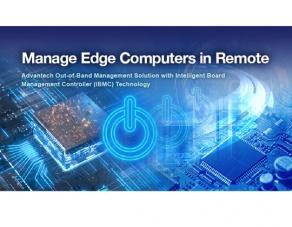 研华推出iBMC带外管理解决方案,减少IoT边缘端远程管理的系统停机时间