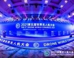 以国际化视野,引领推动无人机产业发展  ——深圳市无人机行业协会探访