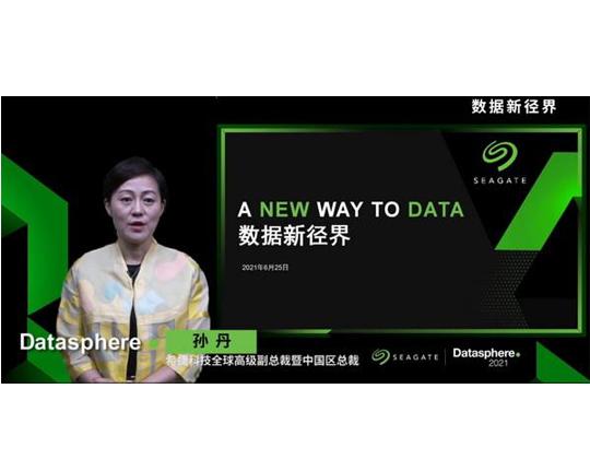 希捷2021 Datasphere线上峰会: 生态伙伴携手开启数据新径界,激活数据深价值
