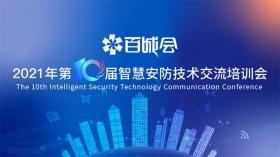 2021第十届智慧安防技术交流会