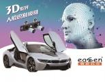 3D人脸识别算法在智能汽车上的应用