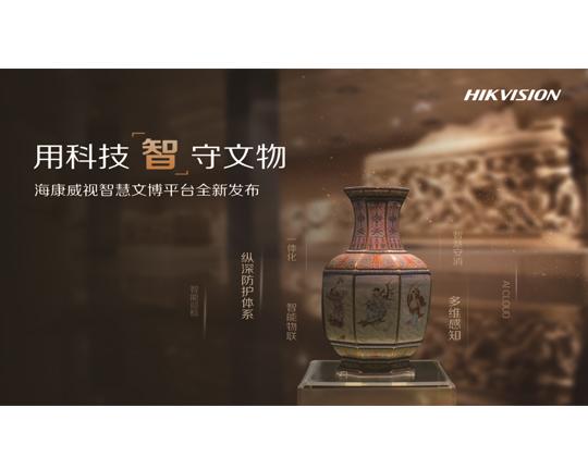 """海康威视智慧文博平台全新发布,用科技""""智""""守文物"""