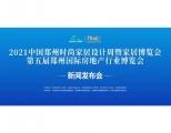 2021中国郑州时尚家居设计周暨第五届郑州国际房地产行业博览会新闻发布会成功召开