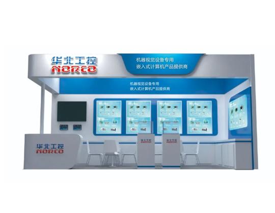 【展会速递】华北工控诚邀您参加中国(北京)机器视觉展览盛会