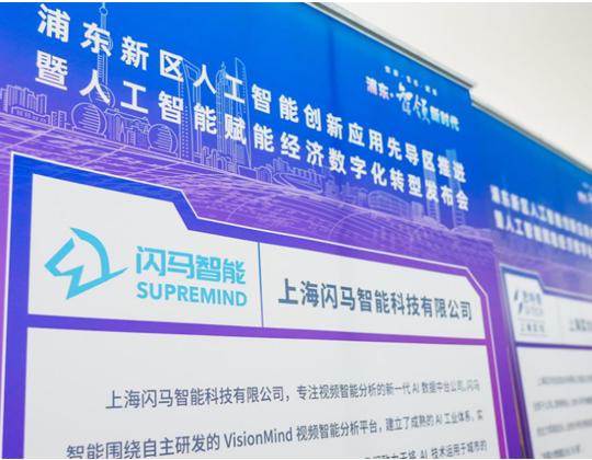 """浦东新区人工智能""""双会""""齐开,闪马智能签约张江高科重点项目"""