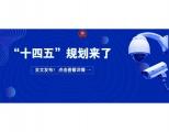 """关于印发《中国安防行业""""十四五""""发展规划 (2021-2025年)》的通知"""