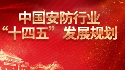 """中国安防""""十四五""""规划出台,15个细分领域透露行业风向标!"""