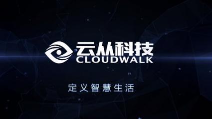 """""""AI第一股""""诞生?云从科技首发获通过"""