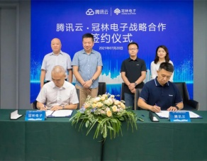冠林电子和腾讯云战略合作,助力数字化转型