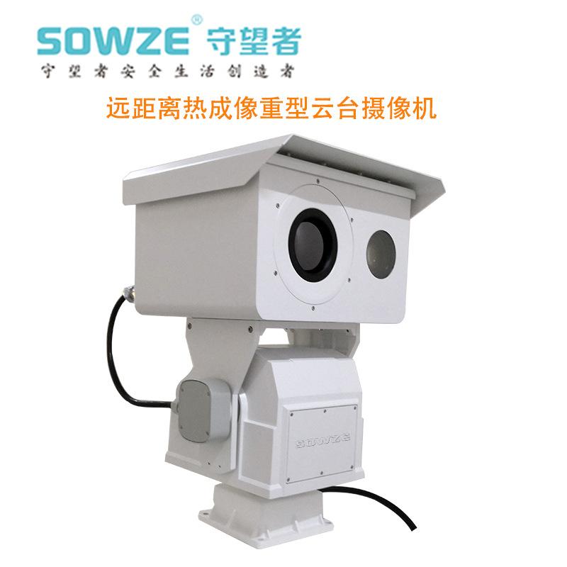 环境监测 高空瞭望用 双光谱高清1080P 200万热成像云台摄像机观测型
