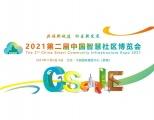 2021第二届中国智慧社区博览会11月3日-5日在京开幕