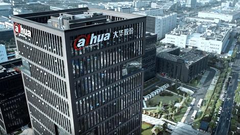 大华股份:上半年营收135亿元,B端业务增速亮眼!