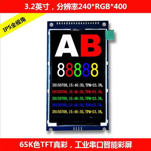 长期供应智能串口彩屏2.8寸-18.5寸 尺寸齐全
