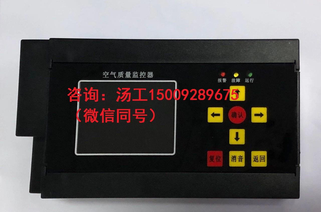 YK-PF/YK-KT空气质量控制器