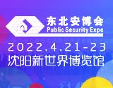 2022第二十四届东北国际公共安全防范产品博览会