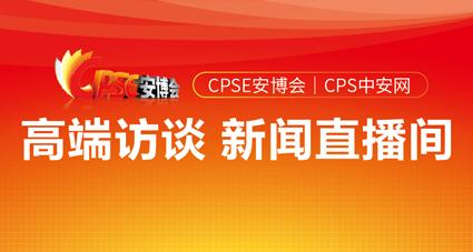 2021CPSE安博会进入倒计时,高端访谈新闻直播间主题抢先看!