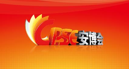 第十八届CPSE安博会观众免费报名活动开启,截止10月20日!