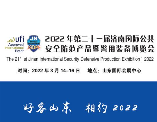 2022第二十一届济南国际公共安全防范产品暨警用装备博览会