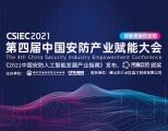 2021第四届中国安防产业赋能大会,9月27日为您揭晓!