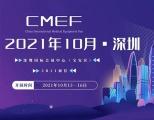 倒计时3天!华北工控期待与您相聚第85届中国国际医疗器械(秋季)博览会